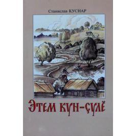 Куснар С. Судьба человека. Роман в стихах. Книга 1. Этем кун-суле