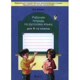 Исаева Н. Рабочая тетрадь по русскому языку для 4-го класса