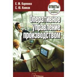 Карпенко Е. Оперативное управл. производством Ответы на экз. вопросы