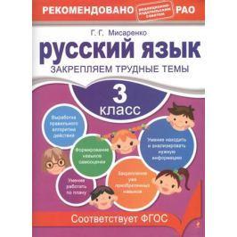 Мисаренко Г. Русский язык. 3 класс. Закрепляем трудные темы