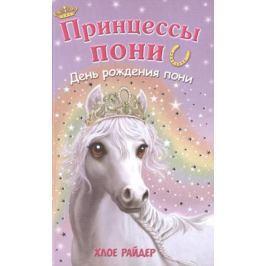 Райдер Х. День рождения пони