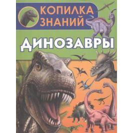 Лиско В. Динозавры