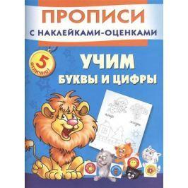 Виноградова Е. (сост.) Учим буквы и цифры