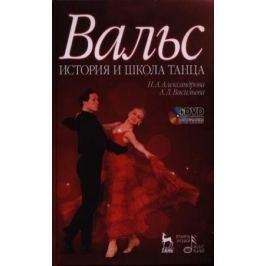 Александрова Н., Васильева А. Вальс. История и школа танца