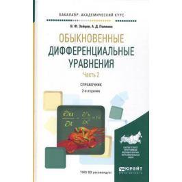 Зайцев В., Полянин А. Обыкновенные дифференциальные уравнения. Часть 2. Справочник