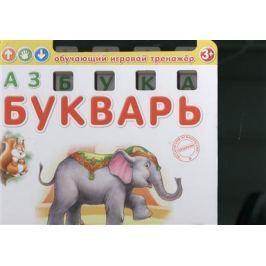 Ерофеева Н. (ред.) Азбука-Букварь