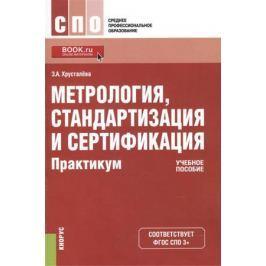 Хрусталева З. Метрология, стандартизация и сертификация. Практикум. Учебное пособие