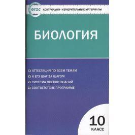 Богданов Н. (сост.) Биология. 10 класс. Контрольно-измерительные материалы