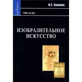 Кашекова И. Изобразительное искусство Учеб.