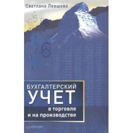 Левшова С. Бухгалтерский учет в торговле и на производстве