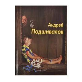 Власенко И. Андрей Подшивалов