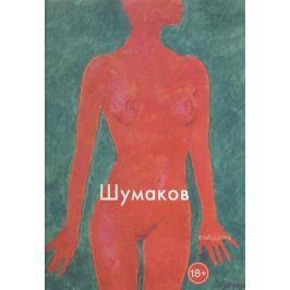 Шипицына Е. Шумаков