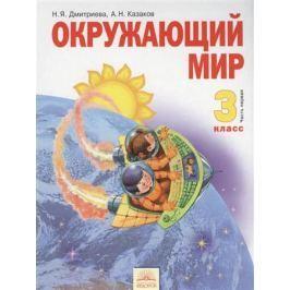 Дмитриева Н., Казаков А. Окружающий мир. 3 класс. Учебник. В 2 частях. Часть первая. 9-е издание