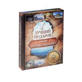 Лучший подарок юному путешественнику (комплект из 2-х книг в упаковке)