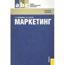 Парамонова Т., Красюк И. Маркетинг. Учебное пособие