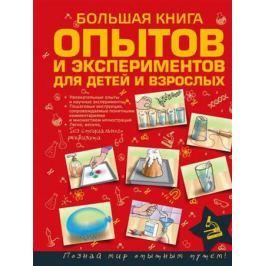 Вайткене Л. Большая книга опытов и экспериментов для детей и взрослых