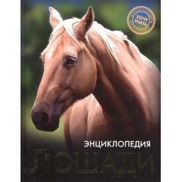 Альникин А. (ред.) Лошади. Энциклопедия