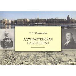 Соловьева Т.А. Адмиралтейская набережная