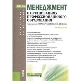 Бутакова М., Беляев В. (ред.) Менеджмент в организациях профессионального образования