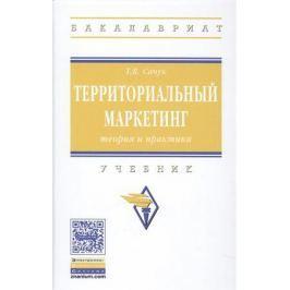 Сачук Т. Территориальный маркетинг. Теория и практика. Учебник