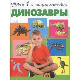 Травина И. Динозавры