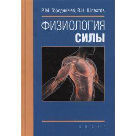 Городничев Р., Шляхтов В. Физиология силы