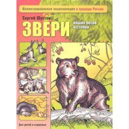 Шустов С. Звери наших лесов и степей