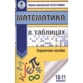 Шармай Н. (ред.) Математика в таблицах. Справочное пособие. 10-11 классы