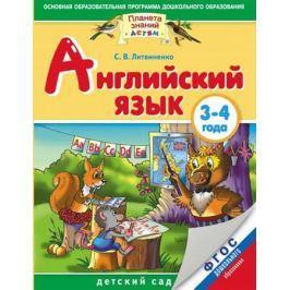 Литвиненко С. Английский язык. 3-4 года