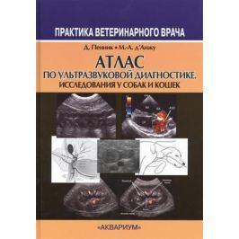 Пенник Д., д`Анжу М.-А. Атлас по ультразвуковой диагностике. Исследования у собак и кошек
