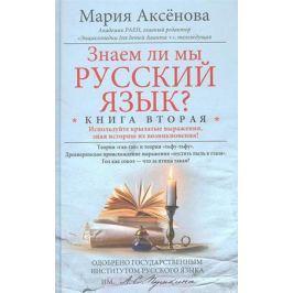 Аксенова М. Знаем ли мы русский язык? Книга вторая