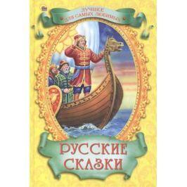 Гетцель В. (ред.) Русские сказки
