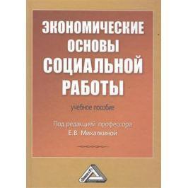 Михалкина Е. (ред.) Экономические основы социальной работы. Учебное пособие