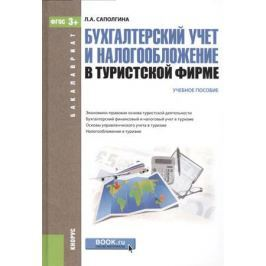 Саполгина Л. Бухгалтерский учет и налогообложение в туристской фирме
