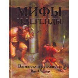 Паркер В. Мифы и легенды Вымысел и реальность
