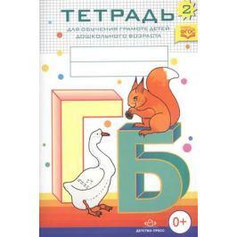 Нищева Н. Тетрадь 2 для обучения грамоте детей дошкольного возраста