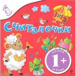 Саломатина Е. (ред.) Считалочки. Для детей от 1 года