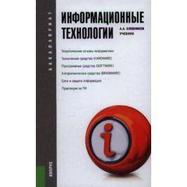Хлебников А. Информационные технологии. Учебник