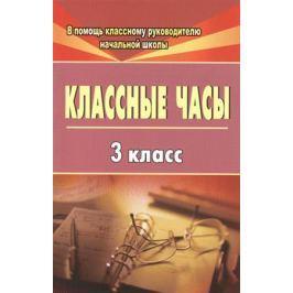Попова Г. Классные часы. 3 класс. 2-е издание