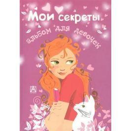Гусарова Н. (ред.) Альбом для девочек