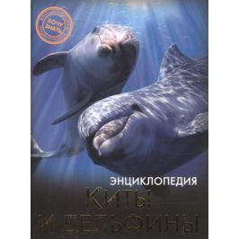 Альникин А. (ред.) Киты и дельфины. Энциклопедия