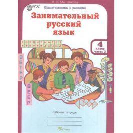 Мищенкова Л. Занимательный русский язык. Рабочая тетрадь для 4 класса, часть 2