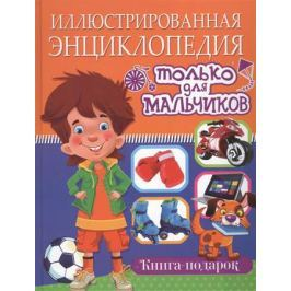 Беленькая Т., Новоселова Т. Иллюстрированная энциклопедия только для мальчиков