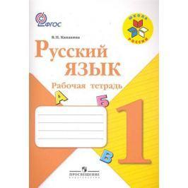 Канакина В. Русский язык 1 кл Рабочая тетрадь