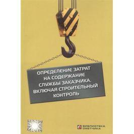 Симанович В. Определение затрат на содержание службы заказчика, включая строительный контроль