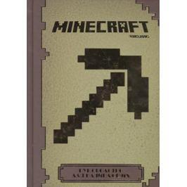 Токарев Б. (пер.) Minecraft. Руководство для начинающих