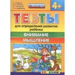 Гаврина С., Кутявина Н., Топоркова И., Щербинина С. Тесты для определения развития ребенка. Внимание. Мышление (4+)