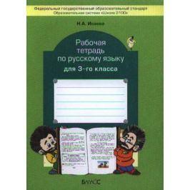 Исаева Н. Рабочая тетрадь по русскому языку для 3-го класса