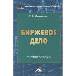 Иванилова С. Биржевое дело. Учебное пособие
