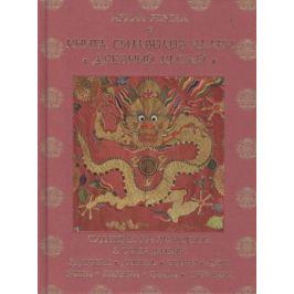 Розова А. Книга символов удачи. Древний Китай